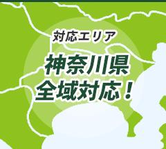 対応エリア 神奈川県横浜市