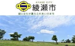綾瀬市の自然災害や罹災状況について