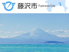 藤沢市の自然災害や罹災状況について
