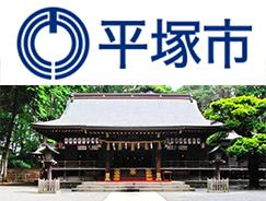平塚市の自然災害や罹災状況について
