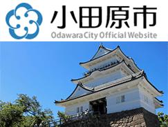 小田原市の自然災害や罹災状況について