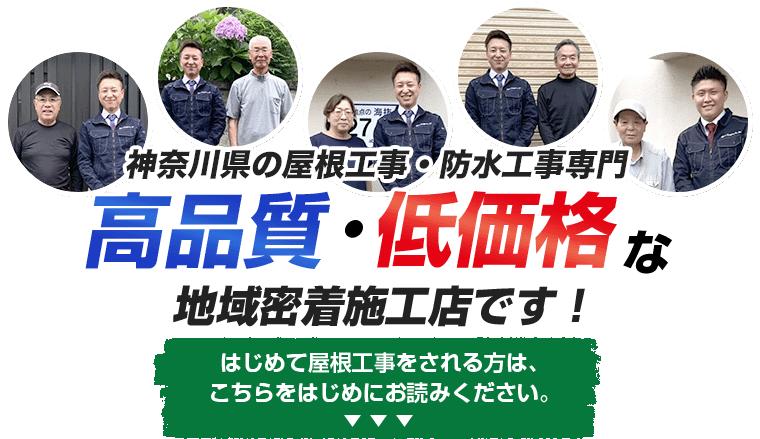 神奈川県の屋根工事・防水工事専門高品質・低価格な地域密着施工店です