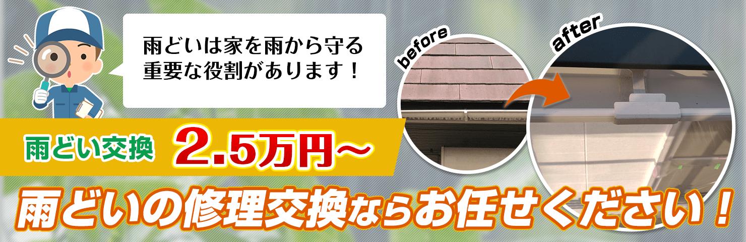 雨どい工事(修理・交換)