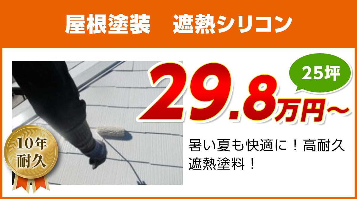神奈川の屋根塗装 遮熱シリコン塗料