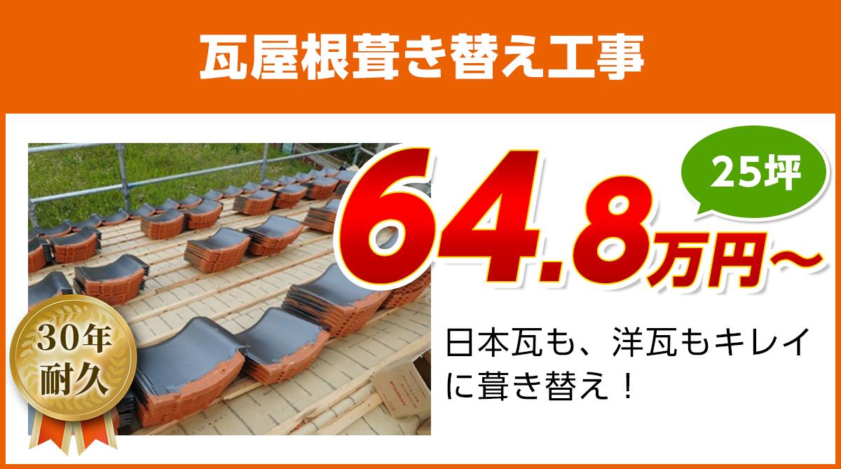 神奈川の瓦屋根葺き替え工事 日本瓦、洋瓦も対応