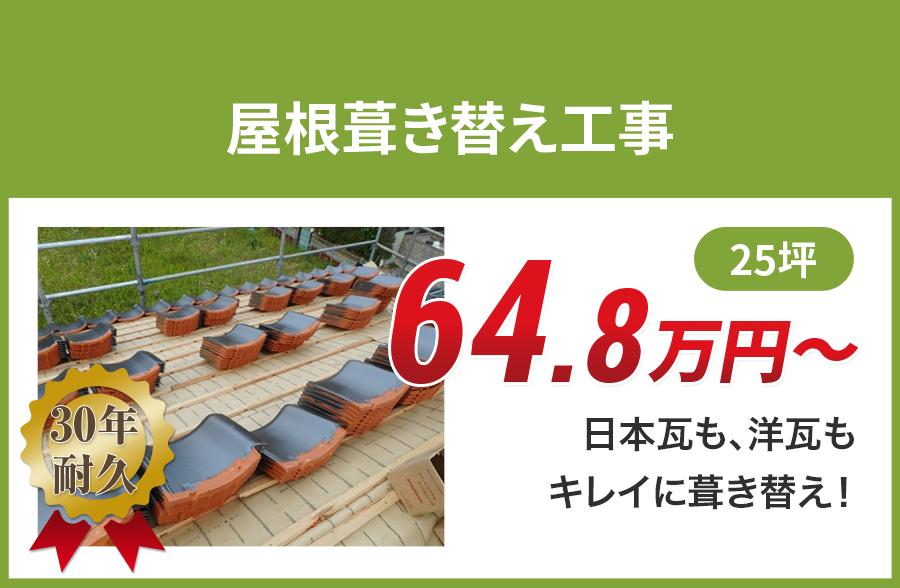 神奈川県の瓦屋根葺き替え工事 日本瓦、洋瓦も対応